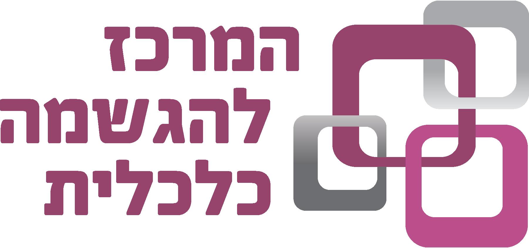 לוגו המרכז להגשמה כלכלית
